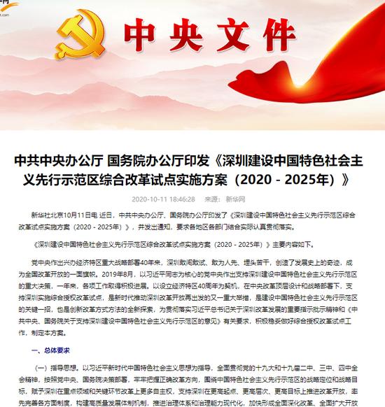 深圳先行示范区试点方案出炉 建设迎提速
