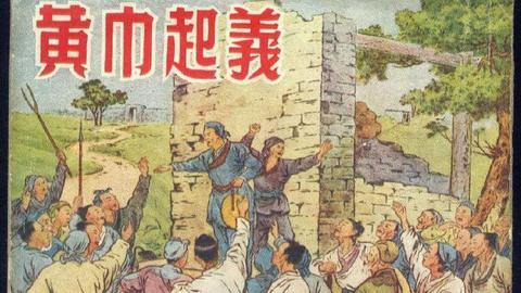 张角领导的黄巾起义为何会失败?