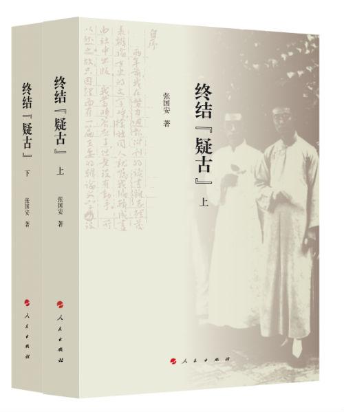 """终结""""疑古""""》再探中国文明起源_新浪读书_新浪网"""