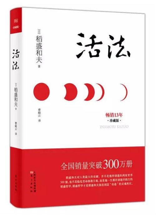 《活法》    稻盛和夫  曹岫云    東方出版社