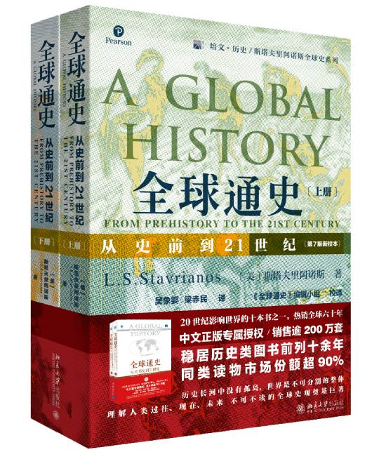 全球资讯_风靡半世纪:《全球通史:从史前到21世纪》全新重装出版