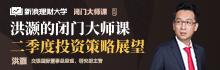 价值王者归来 中国最精准策略师洪灏带你解读全球投资策略!