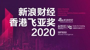 第二届香港金融机构评选报名