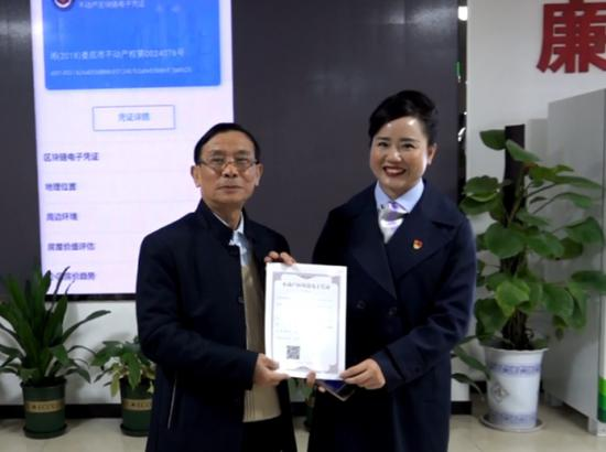 全国首张不动产区块链电子凭证在湖南娄底诞生