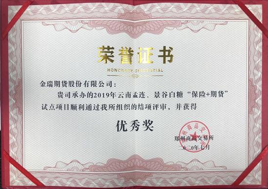 """金瑞期货白糖""""保险+期货""""项目荣获评审优秀奖"""