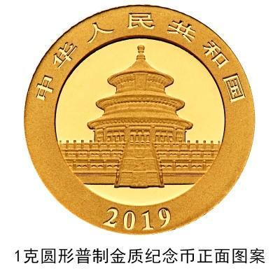 新的投資網紅  2019熊貓金銀幣發行
