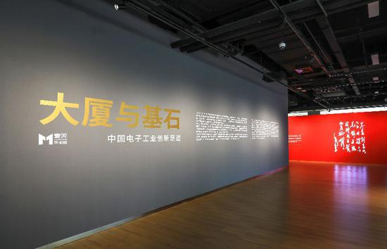大廈與基石:中國電子工業創新足跡展在中關村開幕