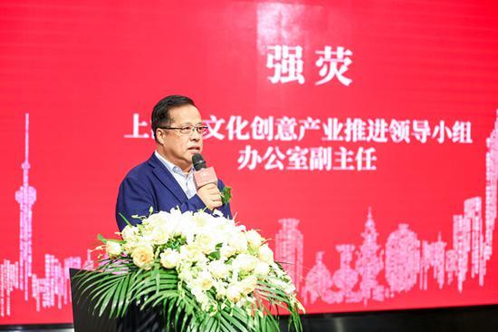 上海市文化創意產業推進領導小組辦公室副主任強熒為啟動儀式致辭