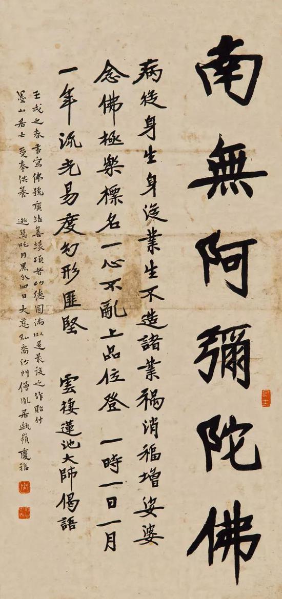 佛號與蓮池父親師偈語(1922)