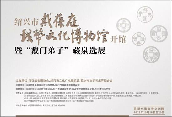 紹興市戴葆庭錢幣文化博物館即將開館