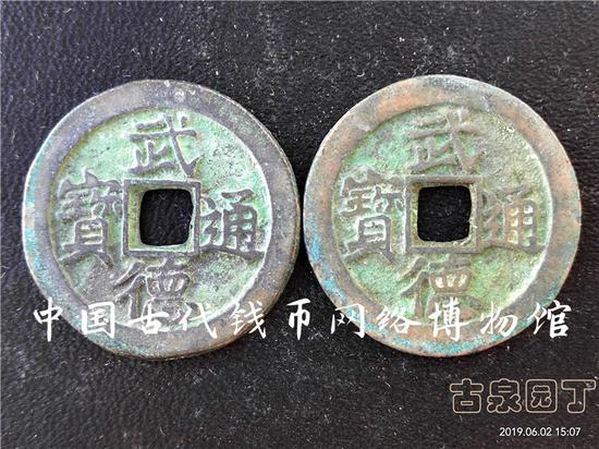 唐太祖李淵年號錢--武德通寶折二錢和小平錢。