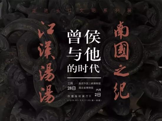 展覽名稱:《江漢湯湯 南國之紀——曾侯與他的時代》