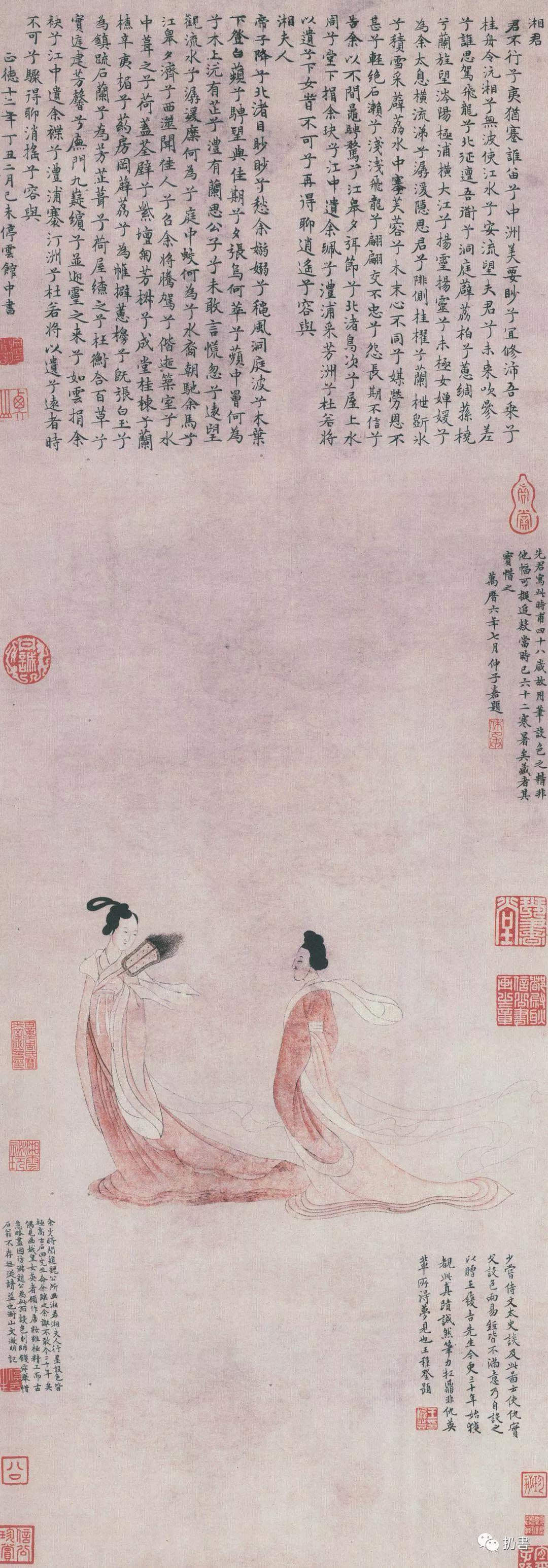 《湘君湘夫人图》,故宫博物院