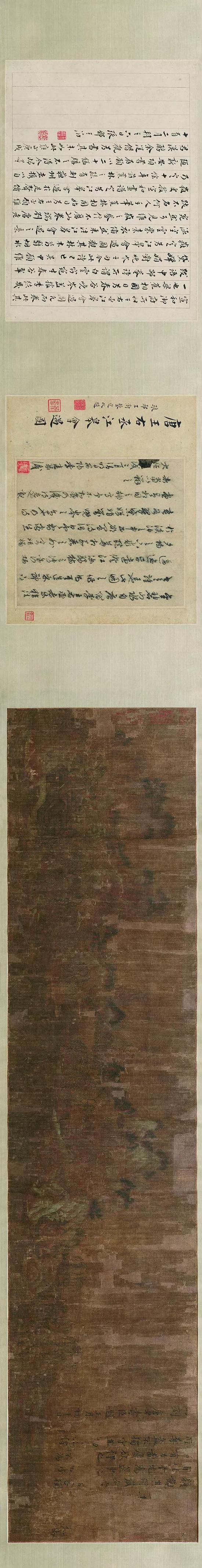 王維(傳) 《著色山水圖》 本幅:29×128cm; 題跋:29×35cm;29.5×40cm