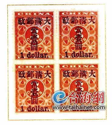亿元邮票现身台北世界邮展