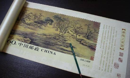不同的清明上河圖郵票價值