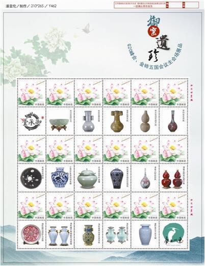记录4个里程碑式标志官窑瓷器纪念邮票发行