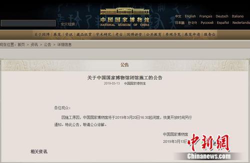國博已于3月20日閉館  至于開館時間暫不知