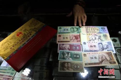 山西民眾展示第四套人民幣。中新社記者 張云 攝