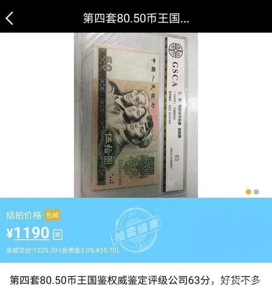 一張50元1190元成交 這樣的紙幣你還有嗎