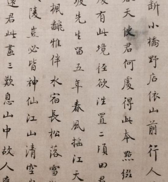 台北故宫博物院版《烟江叠嶂图》上的题跋书法