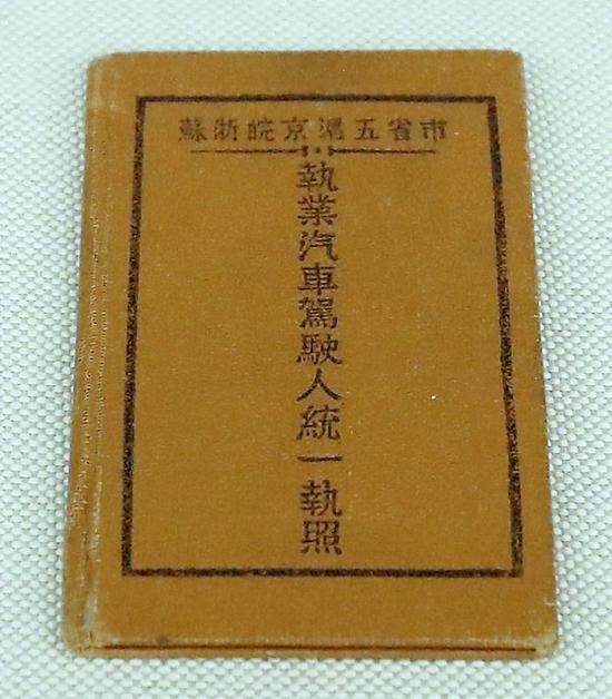 民國時期,蘇浙皖京滬杭五省市執業汽車駕駛統一執照