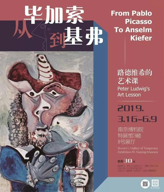 展覽名稱:《從畢加索到基弗一一路德維希的藝術課》