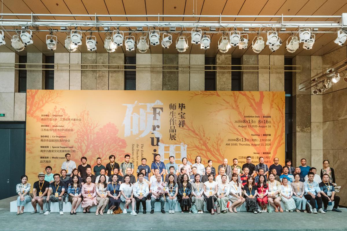 《碩果——畢寶祥師生作品展》在江蘇省美術館舉行