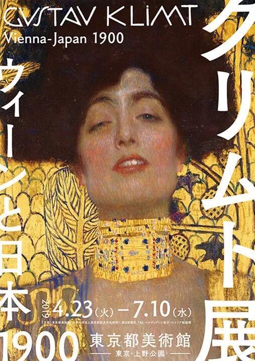 古斯塔夫・克林姆特:1900年代的维也纳和日本