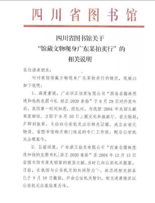 四川省圖書館回應館藏文物現身拍賣行:系被盜文獻