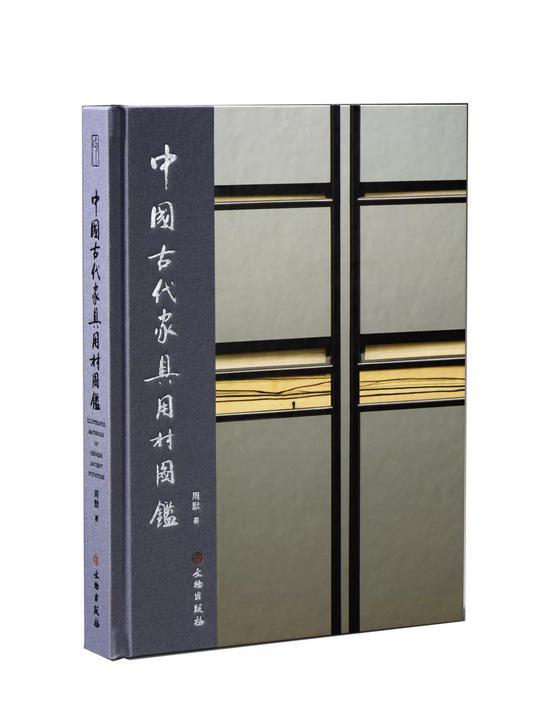 《中國古代家具用材圖鑒》