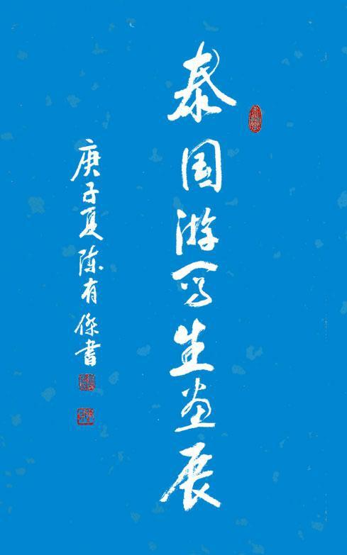 """品陳有杰泰國游寫生畫的""""大語言""""之美"""
