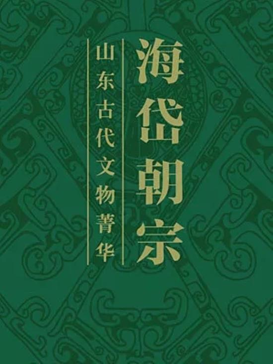 展覽名稱:《海岱朝宗——山東古代文物菁華》