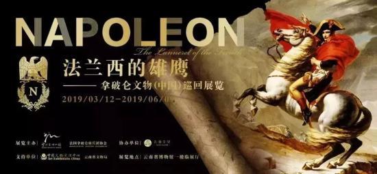 展覽名稱:《法蘭西的雄鷹——拿破侖文物(中國)巡回展覽》