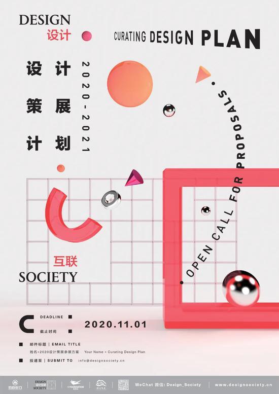 設計互聯發起設計策展計劃 現公開征集策展方案