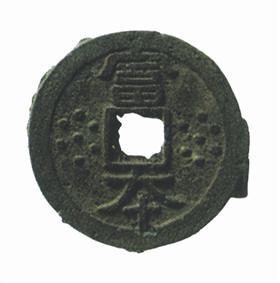 日本最早鑄幣是沐浴唐風