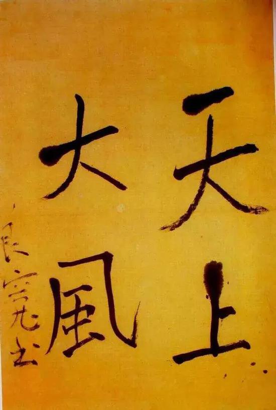 千古禅艺 从书画艺术的禅境说起