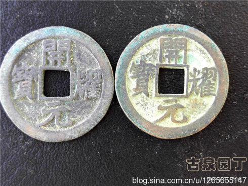 5、據網上資料。儀鳳元寶是隋末一支起義軍的鑄幣。