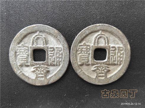 3、同一版式的大齊通寶銀錢和銅錢。