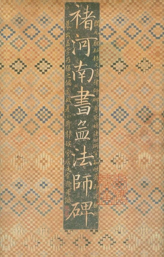 褚遂良《孟法師碑》 日本三井聽冰閣藏 李宗瀚舊藏本