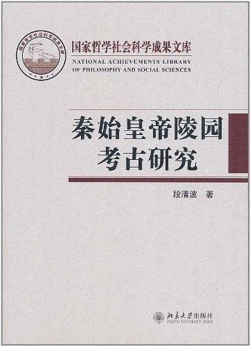段清波教授著《秦始皇帝陵�@考古研究》��影。
