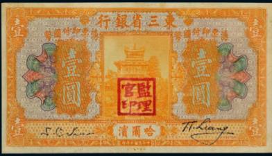 除了故宮紀念幣 這些故宮紙幣你見過嗎