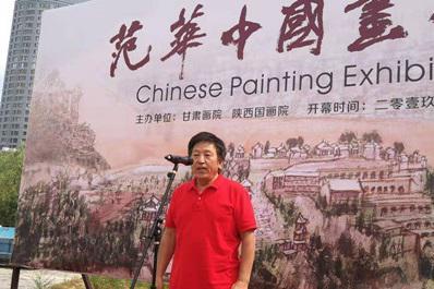 陜西國畫院院長范華先生致答謝辭
