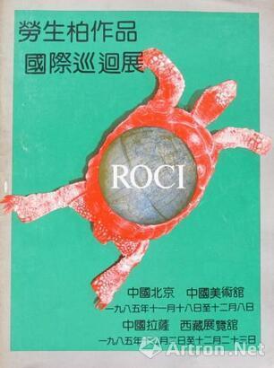 劳森伯格1985年来中国办展时的海报,当时对他的名字翻译还是劳生柏