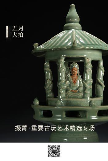 西泠网拍五月大拍呈拍存世仅见龙泉青瓷孤品