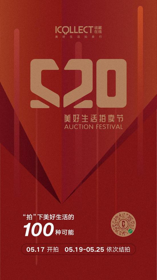 520美好生活拍賣節重啟美好時光 呈現600余件精品
