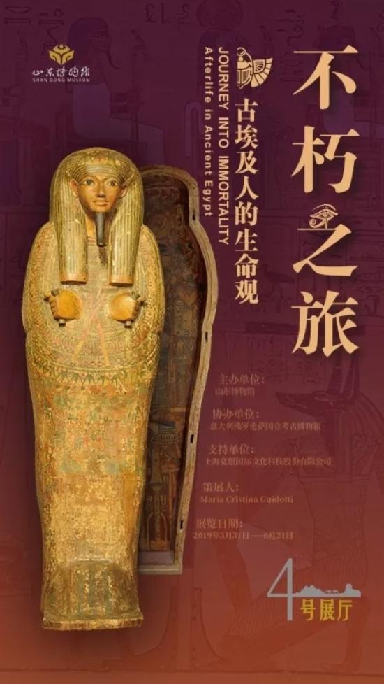 展覽名稱:《不朽之旅——古埃及人的生命觀》