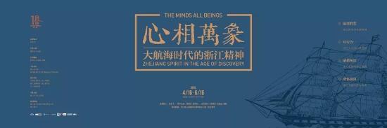 展覽名稱:《心相·萬象——大航海時代的浙江精神》