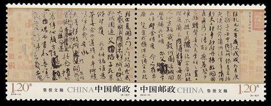 2010-11《中國古代書法——行書》(T)郵票 《祭侄文稿》