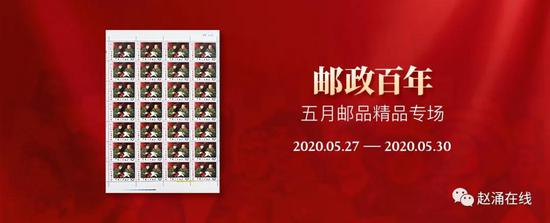 郵政百年:5月郵品精品專場精品推薦